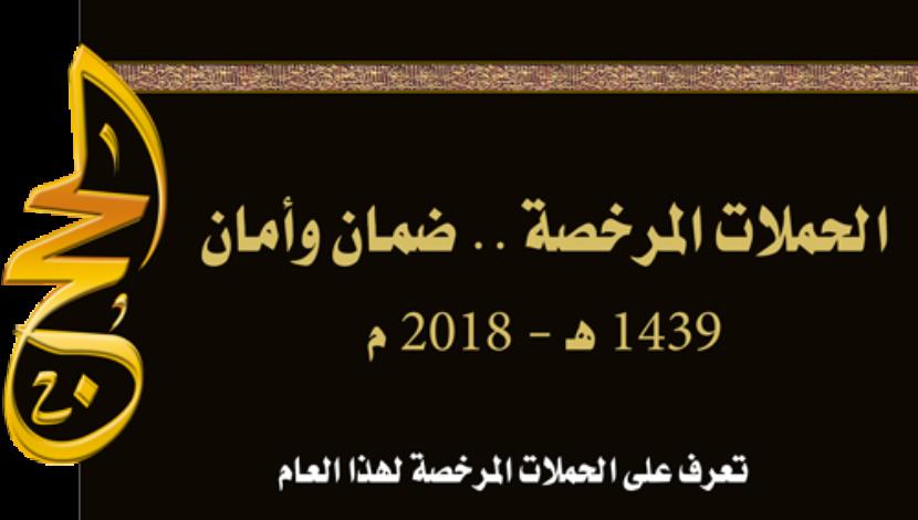 hajj1439